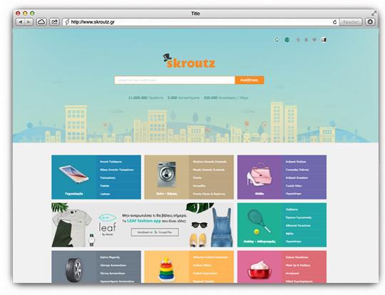 Η σελίδα του Skroutz.gr όπως όλοι το γνωρίζουμε σήμερα. 4597b966738