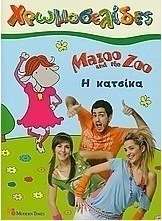 Mazoo and the Zoo: Η κατσίκα