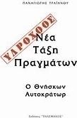 Large 20160719160701 nea taxis pragmaton