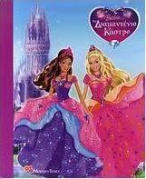 Προσθήκη στα αγαπημένα menu Barbie   το διαμαντένιο κάστρο 7b7b4ad41dd