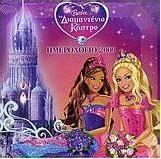 Προσθήκη στα αγαπημένα menu Ημερολόγιο 2009  Barbie   το διαμαντένιο κάστρο 2b4d503e4f0
