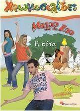 Mazoo and the Zoo, Η κότα