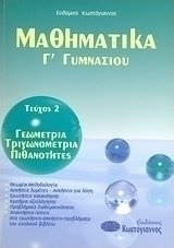 Large 20160719214907 mathimatika g gymnasiou