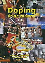 Large 20181121181629 doping 21os aionas