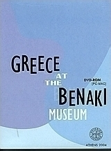Greece at the Benaki Museum