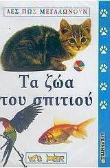 2faa5d591041 Τα ζώα του σπιτιού - Skroutz.gr