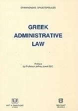 Greek Administrative Law