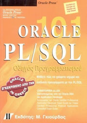 Oracle PL/SQL 101