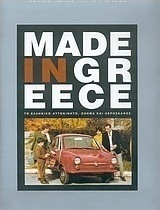 Large 20160720205035 made in greece