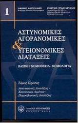 Ιάκωβος Ι. Φαρσεδάκης - Όλα τα Βιβλία - Skroutz.gr 0f4d3ea6b41