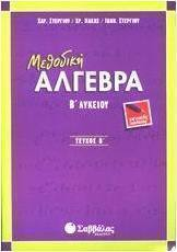 Large 20160721023804 methodiki algevra v lykeiou