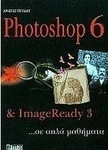 Photoshop 6 & ImageReady 3