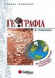 Προσθήκη στα αγαπημένα menu Γεωγραφία Α΄ γυμνασίου 87b49bb2d58