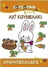 Προσθήκη στα αγαπημένα menu Ζουζούνια  Αχ! κουνελάκι 2b47c9715a7