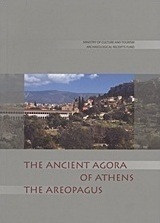 The Ancient Agora of Athens. The Areopagus