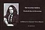 The Cry of the Children (e-book)