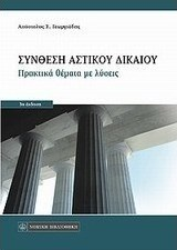 Large 20160723083030 synthesi astikoy dikaiou