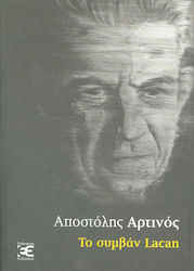 Large 20200219102950 to symvan lacan