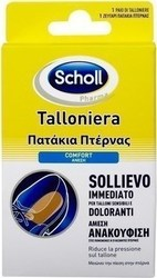 Dr. Scholl's Πατάκια Πτέρνας Μικρά