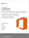 Microsoft Office Home & Business 2016 Gr