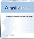Karabinis Medical AlfaSilk Tape Rolls 2.5cm x 5m