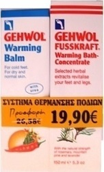 Gehwol Warming Balm 75ml & Warming Bath Concentrate 150ml