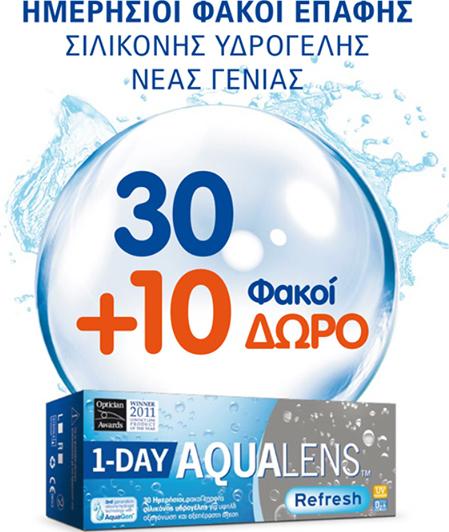 Προσθήκη στα αγαπημένα menu Meyers Aqualens Oxygen Plus One Day 30pack   10  Μυωπίας-Υπερμετρωπίας Ημερήσιοι 40τμχ 7c61312d822
