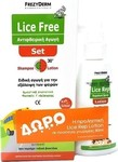 Frezyderm Lice Free Set (Shampoo+Lotion 2x125ml) + Lice Rep Lotion 80ml