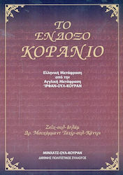 Large 20200219105027 to endoxo koranio