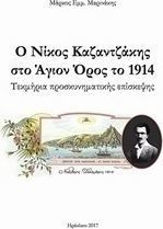 Large 20180210011210 o nikos kazantzakis sto agion oros to 1914